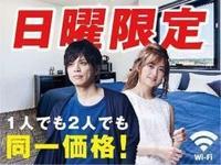 【日曜限定】北海道エリア合同企画☆シングルルーム1人でも2人でも3,200円ポッキリ