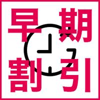 <さき楽28>素泊りプラン〜チェックイン24時まで!常磐道広野ICすぐそこ!