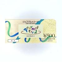 ☆全国共通お食事券☆ジェフグルメカード1000円分付プラン