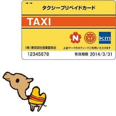 【タプリカード¥1000付(タクシープリペイドカード)】宿泊プラン