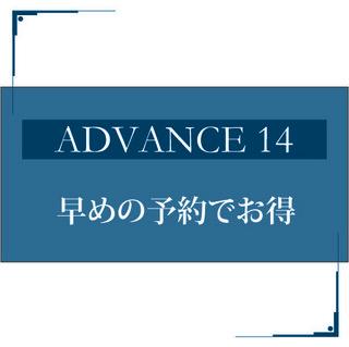 【早期でお得】ADVANCE14 『2週間前の予約でお得プラン』