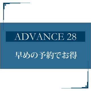 【早期でお得】ADVANCE28 『28日前の予約でお得プラン』