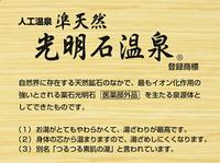 【さき楽】75日前までが20%off♪全室禁煙!癒しの人工温泉光明石温泉!!=朝食なし=
