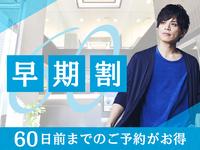 限定◇60日前 までのプラン 【Wi-Fi接続無料】