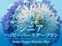 【65歳以上限定】当日が誕生日の方のみ☆シニアバースデイプラン【喫煙】(禁煙ルーム対応不可)