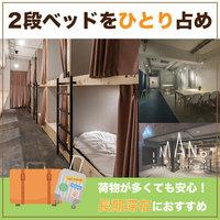 【2段ベッドをひとり占め】荷物が多くても安心!長期滞在におすすめ☆(食事なし)