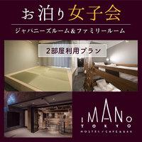 【お泊り女子会】ジャパニーズルーム & ファミリールーム 2 部屋利用☆ピザ&ドリンク付き