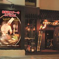 【沖縄deステーキ】国際通りのパフォーマンスステーキ【プレミアム】ディナー付きプラン☆朝食なし