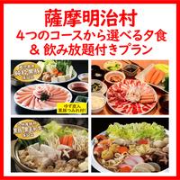 【冬春旅セール】!5つのコースから選べる夕食&飲み放題付プラン♪【2食付】
