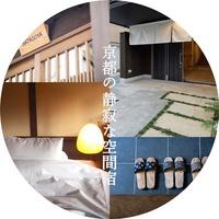 【Standard】【京都町家の一棟貸し】■町家で京都暮らしを体験♪■1泊ならコレ