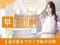14日前予約による早期お得プラン!電子レンジ全室完備【Wi-Fi 接続無料♪】