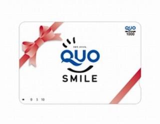 【QUOカード1000】付の素泊りプラン