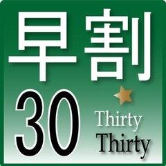 【早期特割】30日前までのご予約がお得♪早割30日前プラン!!≪さき楽≫
