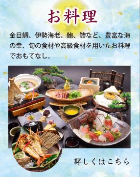 金目鯛、伊勢海老、鮑、鯵など、豊富な海の幸、旬の食材や高級食材を用いたお料理でおもてなし。