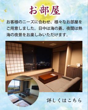 お客様のニーズに合わせ、様々なお部屋をご用意しました。日中は海の蒼、夜間は熱海の夜景をお楽しみいただけます。