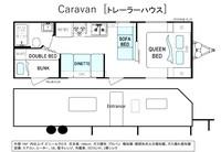 【体験】トレーラーハウスに泊まろう♪ 自由な旅の拠点に ※1泊プラン