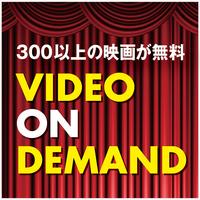 早期予約でオトク【早割30】最新VOD&ミネ水2本無料!