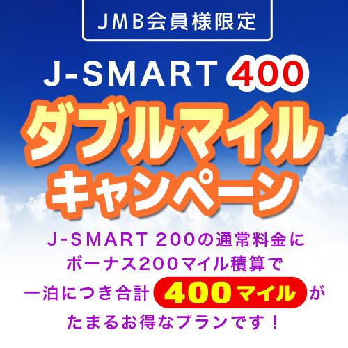 【J-SMART 400】ダブルマイルキャンペーン★ボーナスマイル200込★