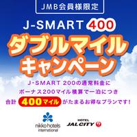 【J-SMART 400 Breakfast】ダブルマイルキャンペーン★ボーナスマイル200込★