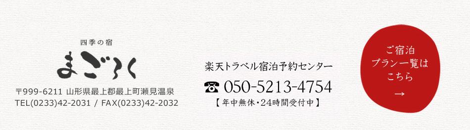 楽天トラベル宿泊予約センター 050-5123-4754 年中無休・24時間受付中