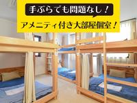 ■アメニティ付き個室ドミトリー■ドミトリー部屋を貸し切って個室利用!グループ旅行に人気!■朝食付き■