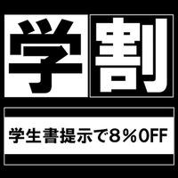 《学割》就活応援プラン!学生証提示で10%OFF!!!!【朝食無料】