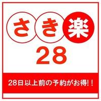 【さき楽28】室数限定!早割プラン!
