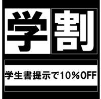 《学割》就活応援プラン!学生証提示で10%OFF!!!!