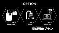 早朝到着でも便利!朝8時からリビング・シャワー利用可能プラン☆ 【朝食無料】