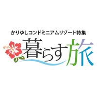 【楽天トラベル限定】かりゆしコンドミニアムリゾート特集☆ポイント10倍!!沖縄市で暮らす旅♪