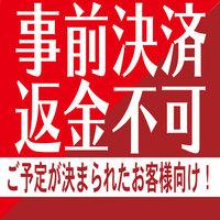【事前カード決済・キャンセル不可】28日以内のご予約がお得!直前割プラン(素泊)