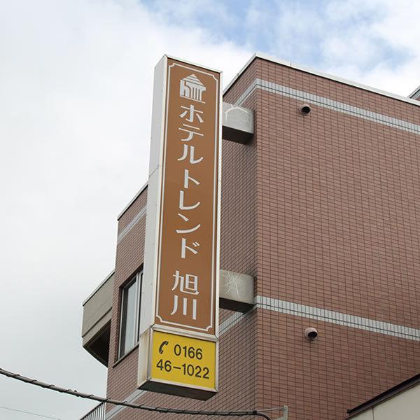 ホテルトレンド旭川 関連画像 1枚目 楽天トラベル提供