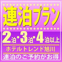 【2連泊限定】お得な連泊プラン♪◆駐車場無料(先着順)◆Wi−Fi OK!