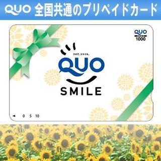 ☆喫煙シングル☆ クオカード付きプラン♪♪1000円分のクオカード付き★