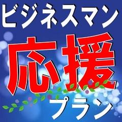 喫煙シングル ☆ビジネスマン応援プラン☆!! ウェルカムBAR無料キャンペ−ン実施中 4/30まで♪