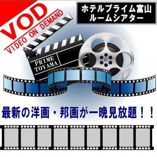 禁煙.シングル 必見!! VOD プライムル−ムシアタ− 150タイトル 見放題プラン!!