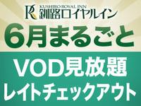 6月まるごとプラン!VOD見放題&レイトチェックアウト特典付♪無料朝食♪