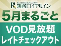 5月まるごとプラン!VOD見放題&レイトチェックアウト特典付♪無料朝食♪
