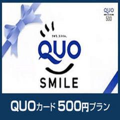 【期間限定QUOカード500円付】最寄のコンビニでもすぐに使える!素泊りプラン