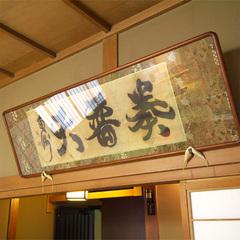 【玉仙の間プラン】100年前の旧家の茶室を移築〜歴史が息づくお部屋で過ごす休日