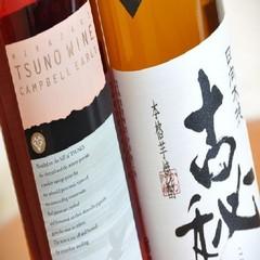 限定販売焼酎orワイン付お土産プラン-選べる朝定食付-