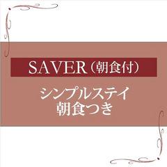 SAVER シンプルステイ 和洋バイキングの朝食付き【カンパイ!広島県】