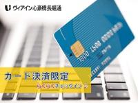 オンラインカード決済限定♪ポイントUP!素泊まり