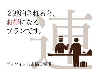 【2連泊以上限定】なか卯和牛小鉢or鮭or納豆和定食付き♪