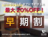 早期割60☆★【コメダ珈琲朝食券付き】