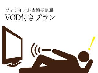 【1名利用】客室がまるで映画館に!!VOD(ビデオオンデマンド)100タイトル以上が見放題♪