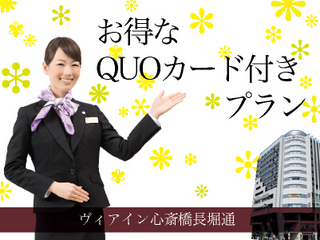 【出張応援♪】QUOカード1,000円分セットプラン★
