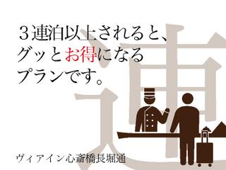 長期出張に便利!【3泊以上なら!】連泊プラン