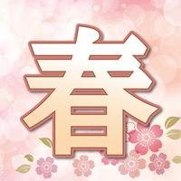 【春はもうすぐ☆春得プラン】素泊まり≪室数限定≫