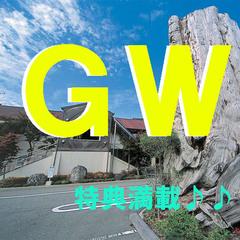 【GW限定】特典満載★今年のGWはみんなで女鹿平温泉へ♪※現金特価※